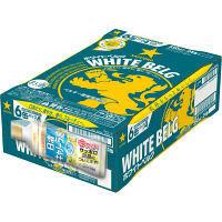 サッポロ ホワイトベルグ ケース景品付き 350ml24缶