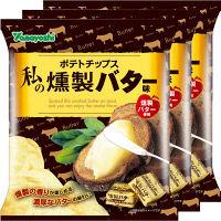 山芳製菓 私の燻製バター味 3袋