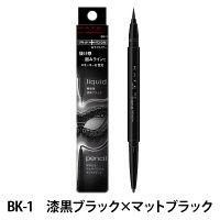 KATE(ケイト) アイフレームデザイナー BK-1漆黒ブラック×マットブラック リキッド0.4mL ペンシル0.1g Kanebo(カネボウ)