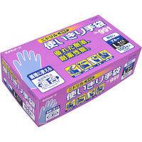 エステー モデルローブ No991 使いきりニトリル手袋 粉なし L ブルー 1箱(100枚入)