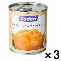 マンダリンオレンジ 312g×3個