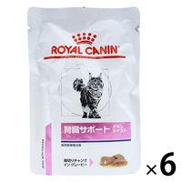 ロイヤルカナン猫用腎臓サポートX6袋