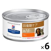 ヒルズ 犬猫用 a/d 156gX6缶