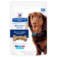 ヒルズ犬用低アレルゲントリーツX2袋