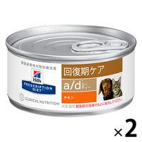 ヒルズ 犬猫用 a/d 156gX2缶