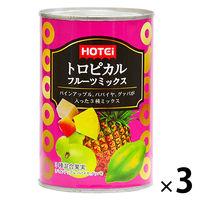 ホテイ トロピカルフルーツミックス425g 1セット(3缶)