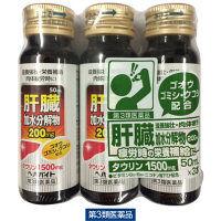 【第3類医薬品】ヘパバイト 50ml×3本 伊丹製薬