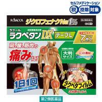 【第2類医薬品】ラクペタンDX Lテープ 7枚 ラクール薬品販売 ★控除★
