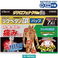 【第2類医薬品】ラクペタンDXパップ 7枚 ラクール薬品販売 ★控除★