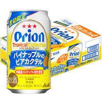 オリオン パイナップルのビアカクテル 350ml 24缶