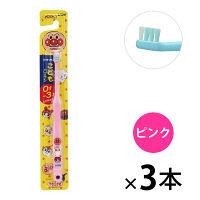 0〜3才用 ピンク 1セット(3本) ライオン 歯ブラシ