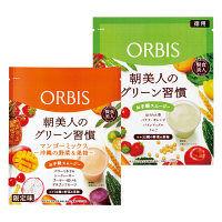 ORBIS(オルビス) 夏に負けない!健康スムージー2味セットB(朝美人のグリーン習慣オリジナルミックス徳用+マンゴーミックス) ダイエットドリンク・スムージー