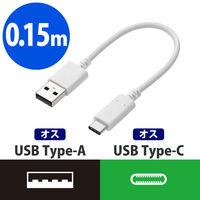 エレコム スマートフォン用USBケーブル A-C 0.15m ホワイト 白 MPA-AC01NWH 1本