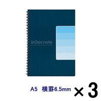インデックスノート A5 アオ 3冊