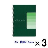 インデックスノート A5 緑 3冊