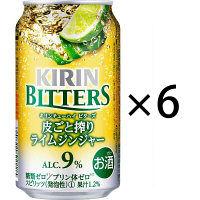 キリンチューハイ ビターズ 皮ごと搾りライムジンジャー 6缶