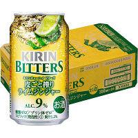 キリンチューハイ ビターズ 皮ごと搾りライムジンジャー 24缶