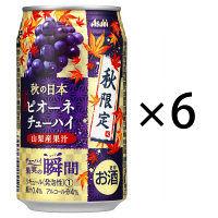 アサヒチューハイ 果実の瞬間 秋限定 山梨産完熟ピオーネ 350ml 6缶