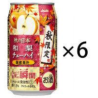アサヒチューハイ 果実の瞬間 秋限定 国産和梨 350ml 6缶