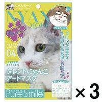 【アウトレット】Pure Smile タレントにゃんこアートマスク ドロップ 1セット(3枚入) サンスマイル