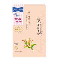 【数量限定】我的美麗日記~私のきれい日記~ ハトムギマスク 5枚入 統一超商東京マーケティング