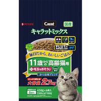 Carat(キャラット) キャラットミックス キャットフード 11歳からの高齢猫用 毛玉をおそうじ 2.7kg 1個 日清ペットフード