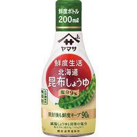 ヤマサ醤油 鮮度生活 北海道昆布しょうゆ 塩分9% 200ml鮮度ボトル 1セット(2本入)