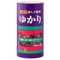 【アウトレット】三島食品 赤しそ飲料 ゆかり 125ml 1箱(30本入)