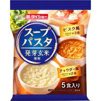 ダイショー 発芽玄米スープパスタ ビスク風&チャウダー風  1袋(5食入)
