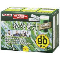 私の青汁 1箱(90包入) ヤクルトヘルスフーズ 青汁