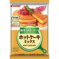 糖質50%オフ ホットケーキミックス2袋