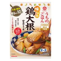 キッコーマン うちのごはん 煮込み料理の素 鶏大根 甘辛てり煮 1袋