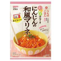 キッコーマン うちのごはん 彩り野菜おかずの素 にんじんの和風マリネ 1セット(2袋入)