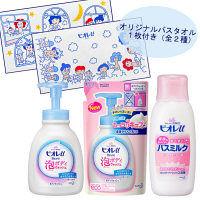 ビオレu 泡で出てくるボディウォッシュ やさしいフレッシュフローラルの香り(微香性)ポンプ+詰め替え用+バスミルク+ビオレ親子バスタオル
