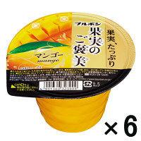 【アウトレット】ブルボン 果実のご褒美 マンゴー 1セット(220g×6個)