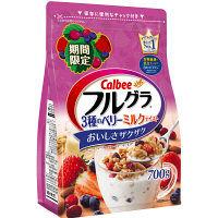 カルビー フルグラ3種のベリーミルクテイスト 700g 1セット(2袋)