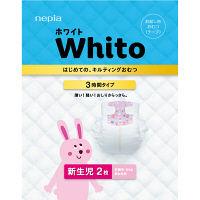 Whito テープ 新生児 3時間タイプ 1パック(2枚入) 王子ネピア
