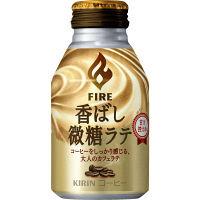 Fire(ファイア) 香ばし微糖ラテ ボトル缶 260g 1セット(48缶)