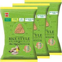 岩塚製菓 RICE STYLE オリーブペッパー味 1セット(3袋入)