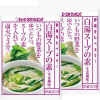 キユーピー キユーピー3分クッキング 野菜をたべよう!白湯スープの素(生姜風味)(2人前×2袋)×2個