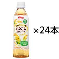 ピジョン 赤ちゃんのやさい茶 もろこし玄米 500ml 1セット(24本)