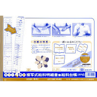 日本法令 法令様式/ビジネスフォーム 複写式給料明細書兼給料台帳(タテ型) B4規格外 20組 ノーカーボン・2枚複写・4色刷 給与2