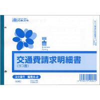 日本法令 法令様式/ビジネスフォーム 交通費請求明細書(ヨコ型) B6 50枚 単票 販売6-2