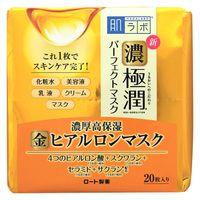 肌研(ハダラボ) 極潤パーフェクトマスク 20枚入 ロート製薬