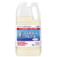 ライオガードアルコール 業務用2L 1個【アルコール除菌スプレー】ライオン
