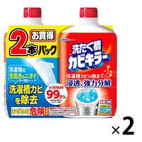 カビキラー 洗濯槽カビキラー 液体タイプ 550g×2本入×2パック ジョンソン