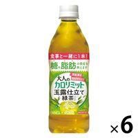ダイドー 大人のカロリミット 玉露仕立て緑茶プラス 500mL×6本 ダイドードリンコ 【機能性表示食品】