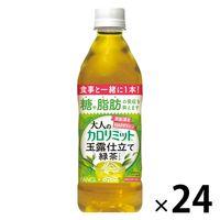 大人のカロリミット 玉露仕立て緑茶24本