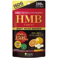 医食同源ドットコム ボディメイクシリーズ HMBタブレット サプリメント