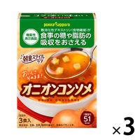 朝食スタイルケア オニオン箱3個
